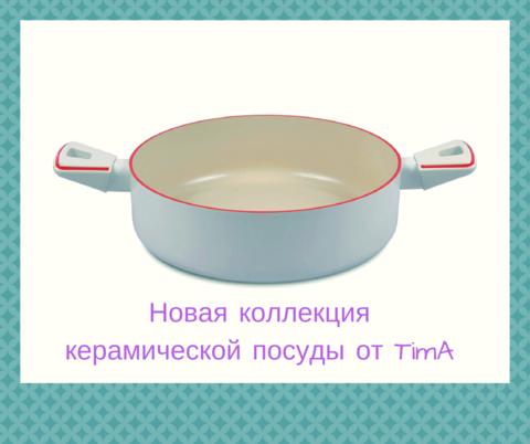 НОВИНКА!!!! Посуда с керамическим покрытием от Tima!