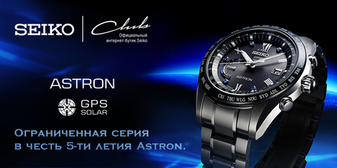 В честь пятилетия Astron