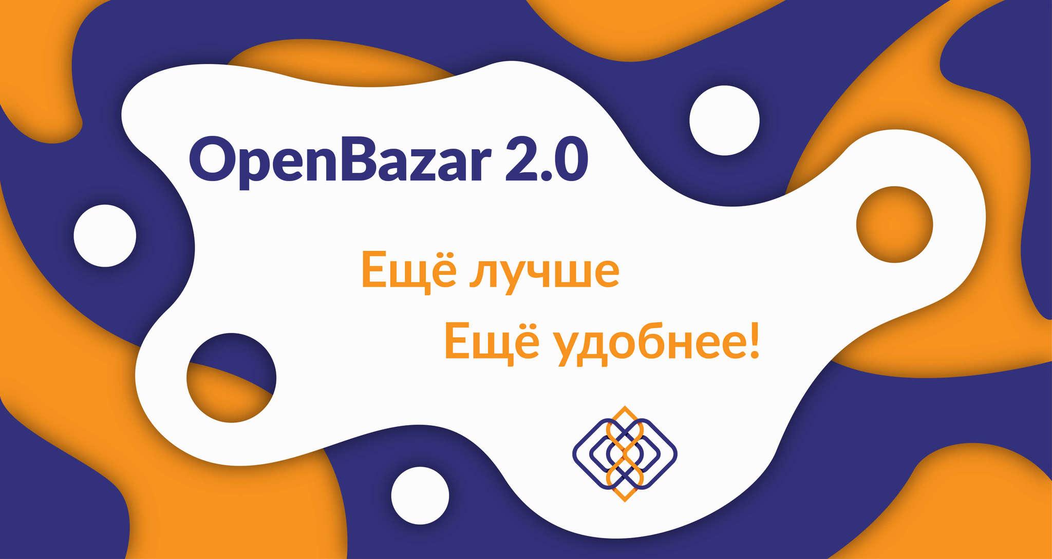 Добро пожаловать на OpenBazar 2.0!