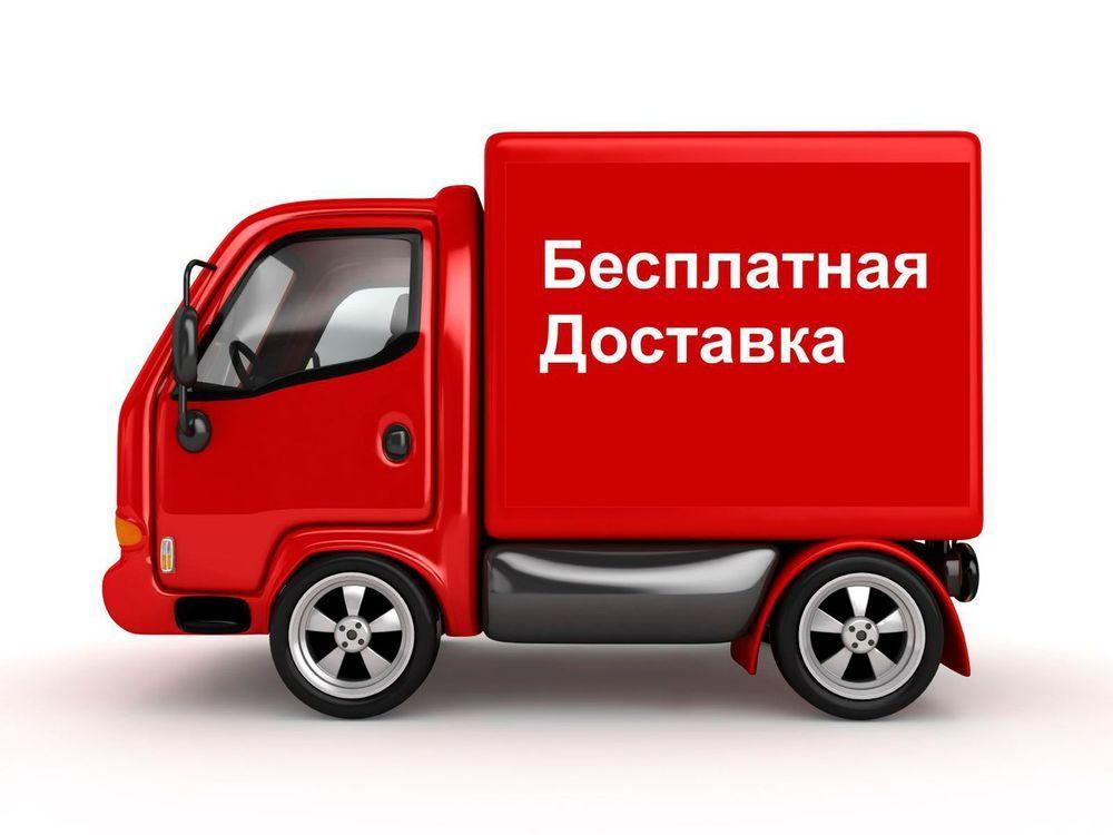 Бесплатная доставка по Н.Новгороду , Кстово, Дзержинску