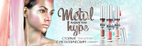 Metal Hype LuxVisage Жидкие тени