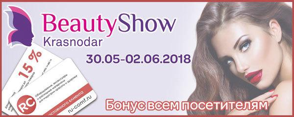 Получите бесплатный билет на выставку BeautyShow Krasnodar