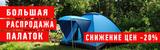 Большая распродажа палаток!