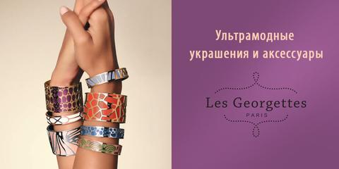 Встречайте! В online-бутике LuxeZone.ru появился новый французский бренд Les Georgettes.