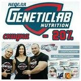 Неделя распродаж GeneticLab...