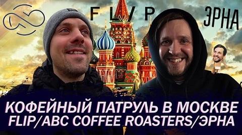 Кофейный патруль / Москва