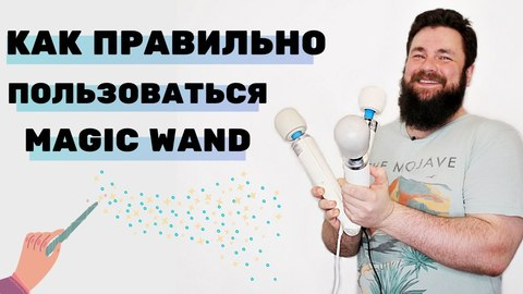 Истркция использования Magic wand, Doxy и Le wand на девушках, а так же как их чистить и ухаживать.
