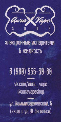 Aura Vape Shop, г. Воронеж