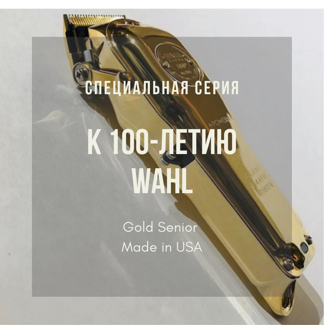 К  100-летию WAHL