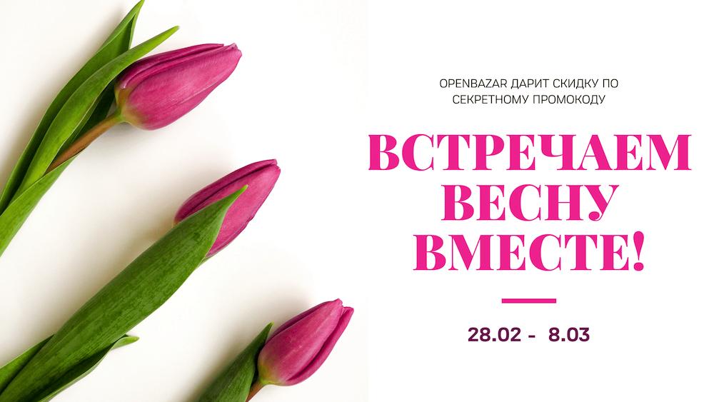 Встречаем весну вместе с OpenBazar!