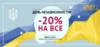 -20% в День Независимости Украины