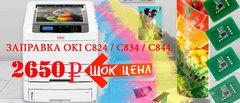 Заправка тонер-картриджей OKI C824/C834/C844