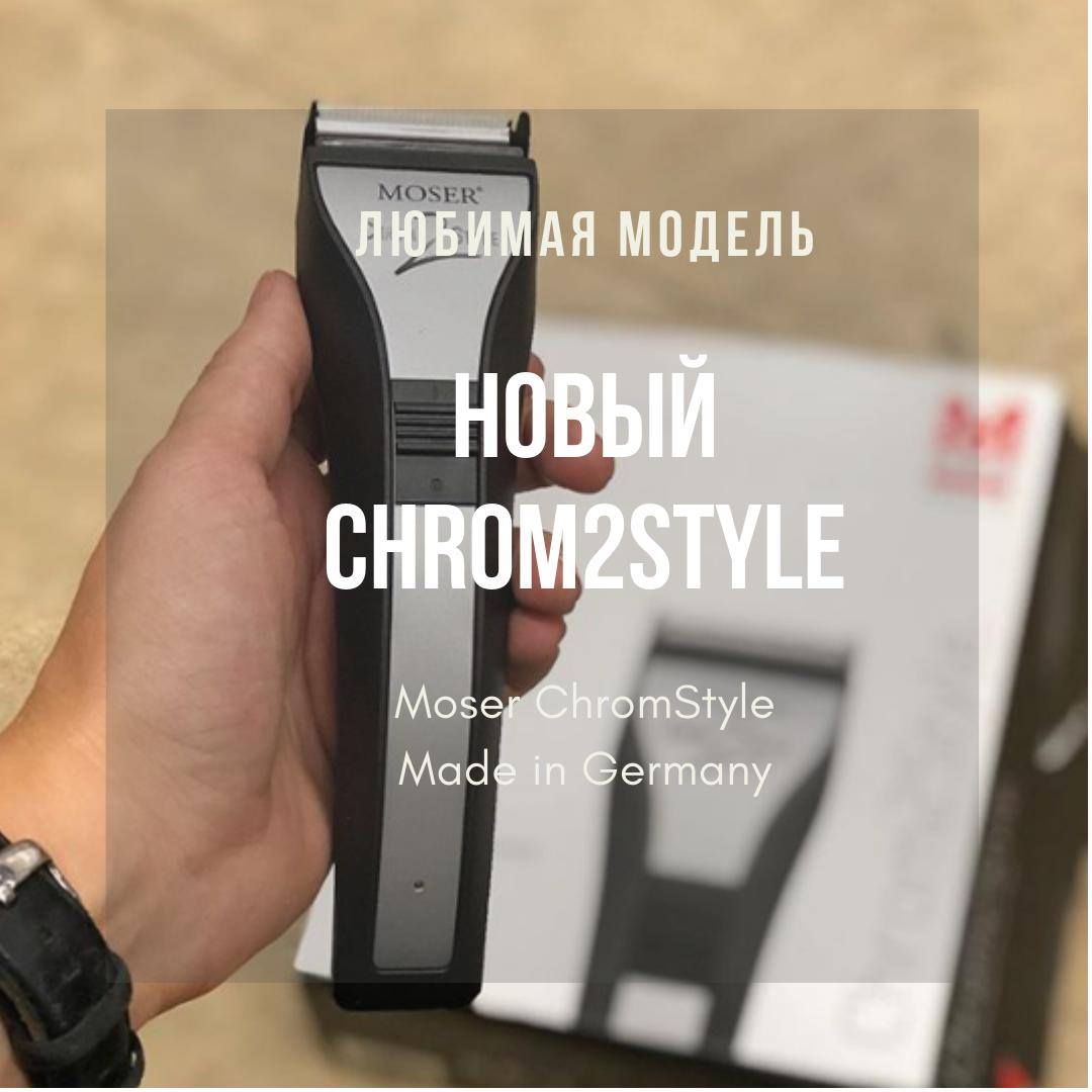 Новинка ноября 2018! Chrom2style!