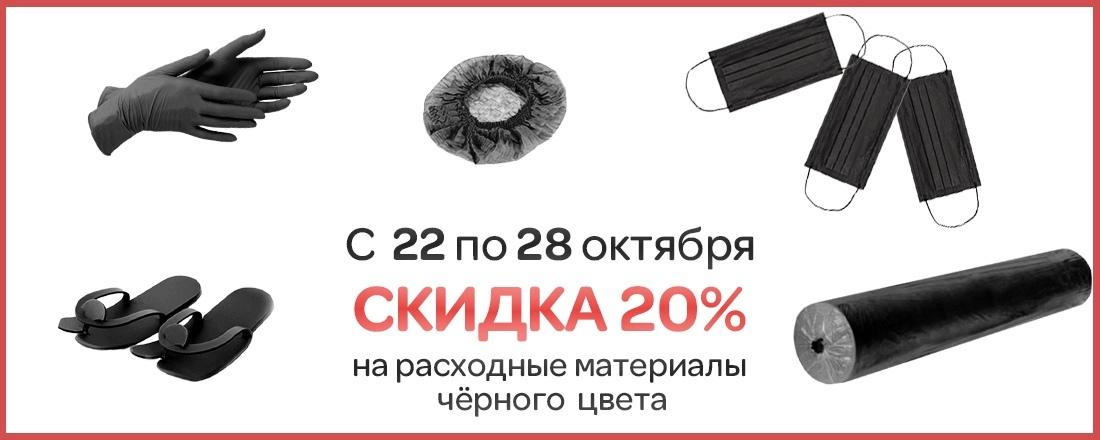 Скидка 20% на чёрные одноразовые расходные материалы