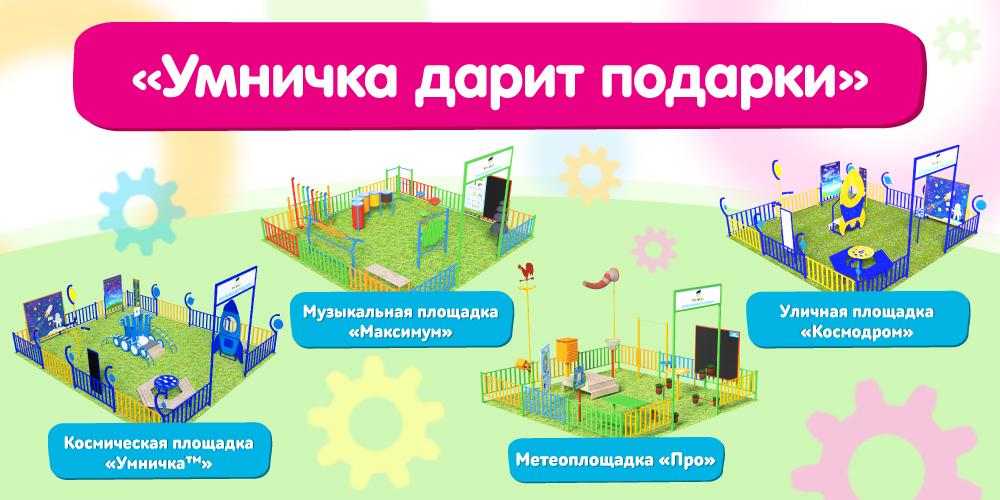 Получите скидку 55 000 рублей на установку и доставку и ценный подарок от «Умнички»,