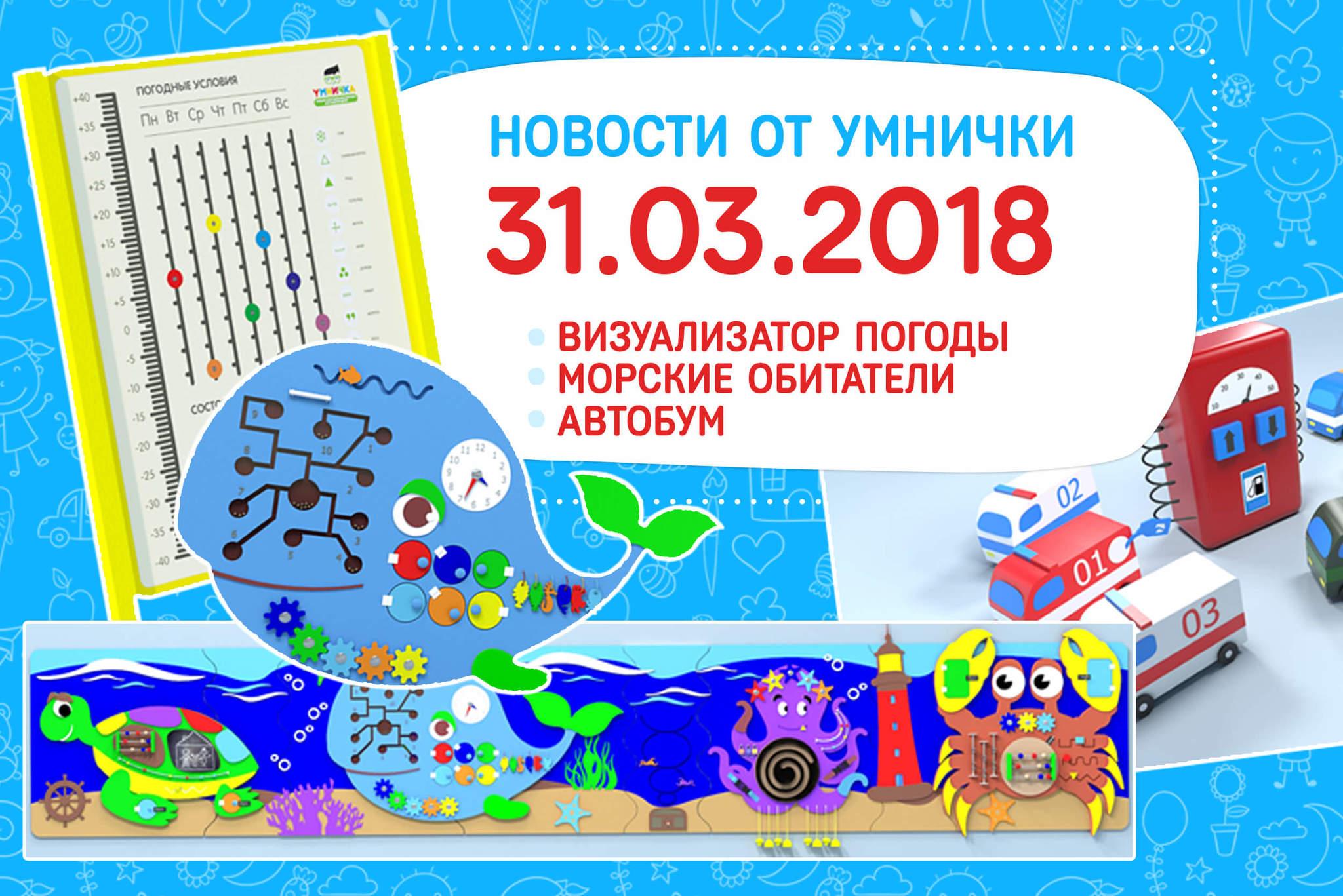 """Новости от """"Умнички""""! Новинки марта!"""