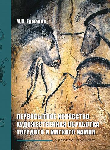 """Ермаков М.П. """"Первобытное искусство. Художественная обработка твердого и мягкого камня"""""""