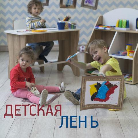 Детская лень