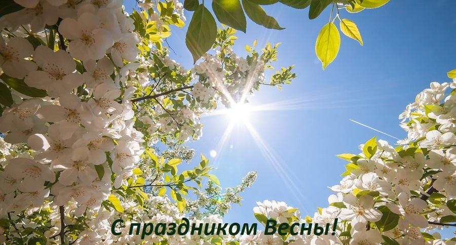 С праздником Весна!!!