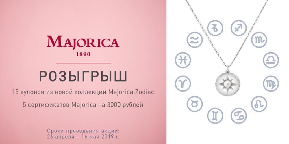 Победители Всероссийского конкурса Majorica