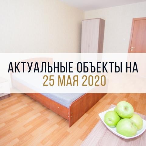 АКТУАЛЬНЫЕ ОБЪЕКТЫ НА 25 МАЯ 2020 ГОДА