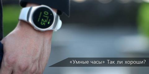 «Умные часы» Так ли они хороши?