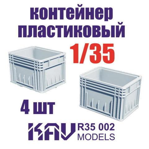 Пластиковые контейнеры в 2-х масштабах - 1/35 и 1/43 от KAV models