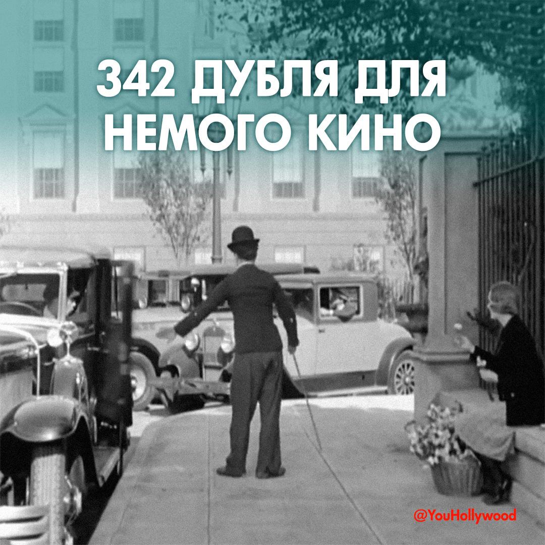 342 ДУБЛЯ ДЛЯ НЕМОГО КИНО