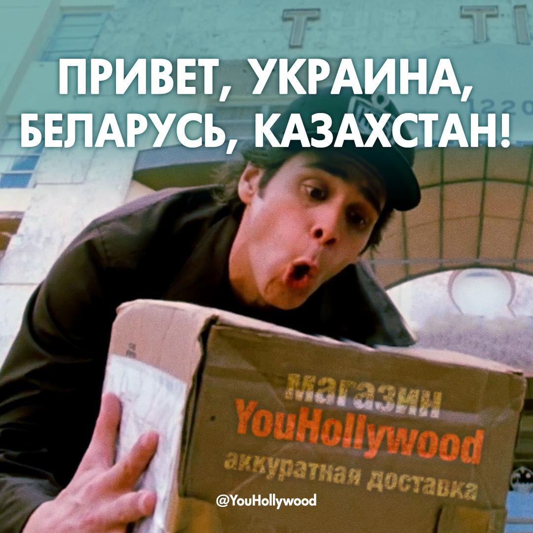ПРИВЕТ, УКРАИНА, БЕЛАРУСЬ, КАЗАХСТАН!
