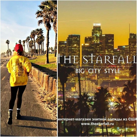 THE STARFALL🌟BIG CITY STYLE