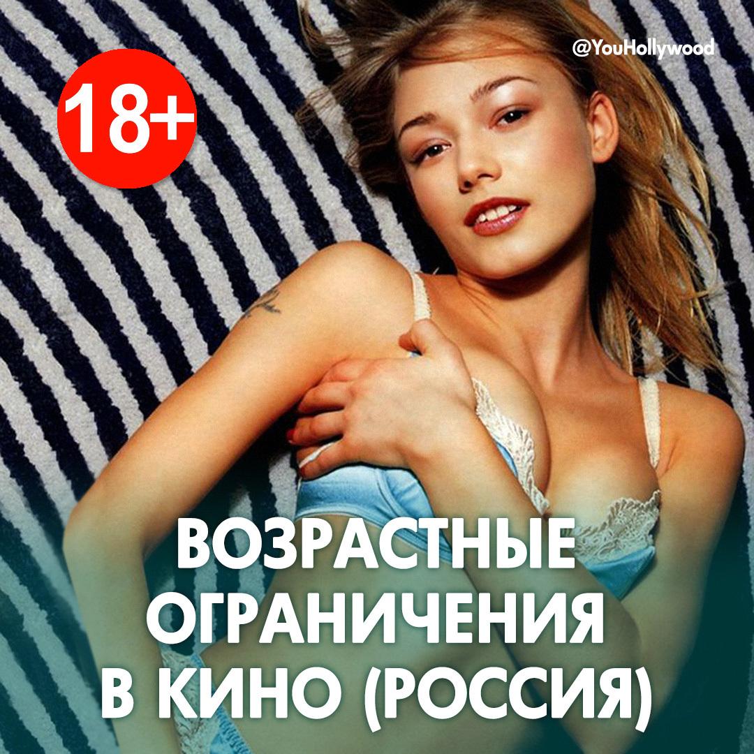 ВОЗРАСТНЫЕ ОГРАНИЧЕНИЯ В КИНО (РОССИЯ)