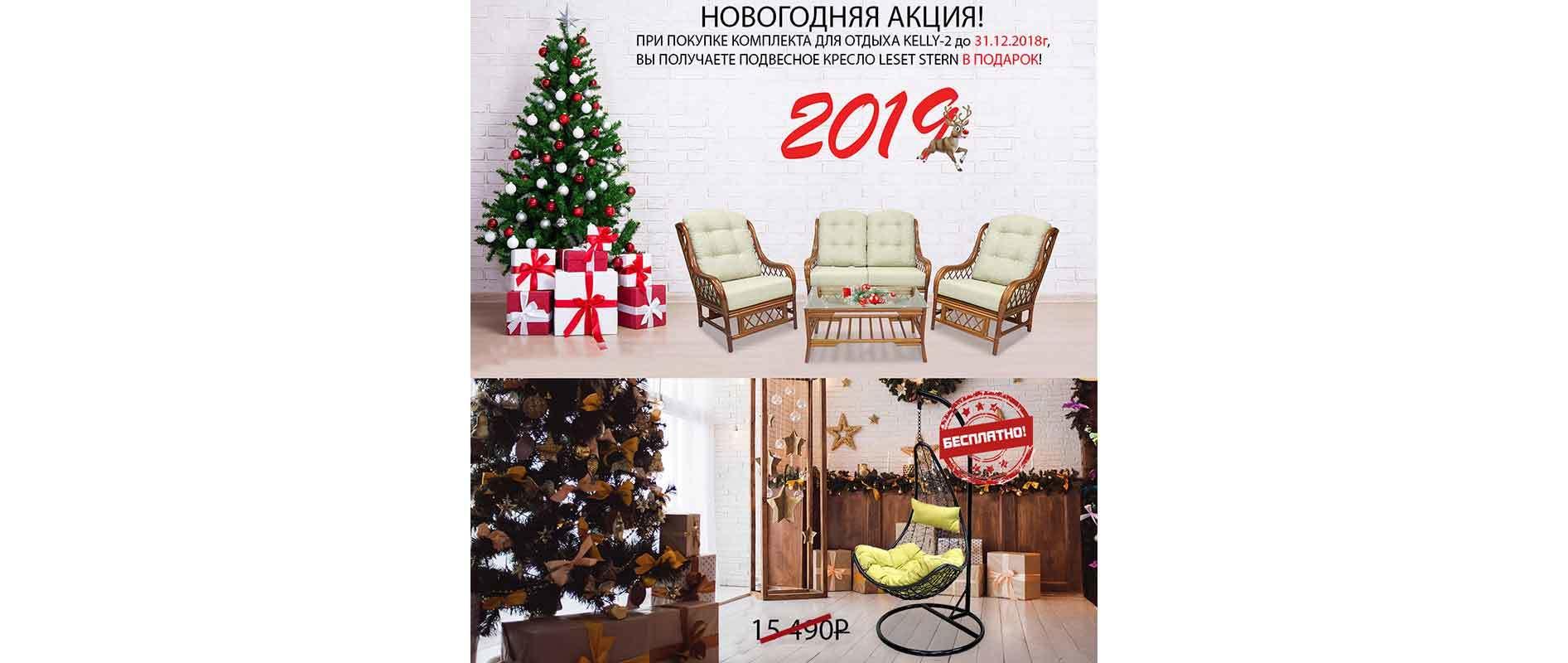 Новогодняя Акция - подвесное кресло в подарок!