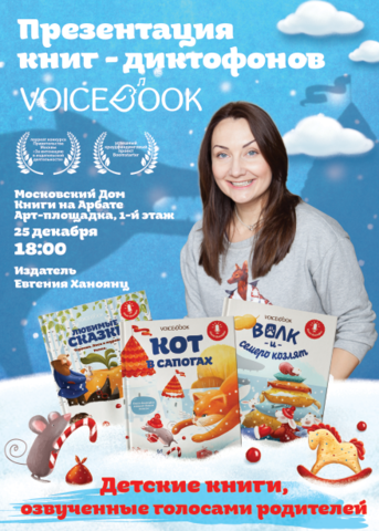 Презентация книг-диктофонов VoiceBook™ в доме книги на Арбате