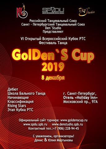 Приглашаем всех на GolDen's Cup! Будут подарки от Top Dance!