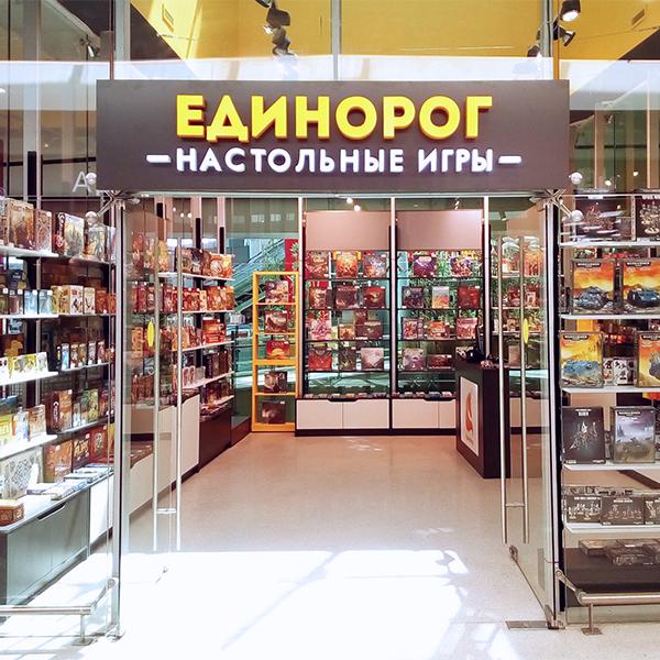 Новый магазин Единорог на Молодежной!