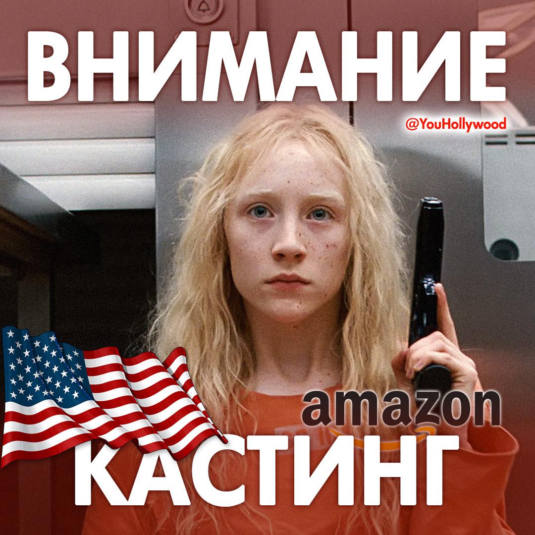 ВНИМАНИЕ КАСТИНГ (amazon)