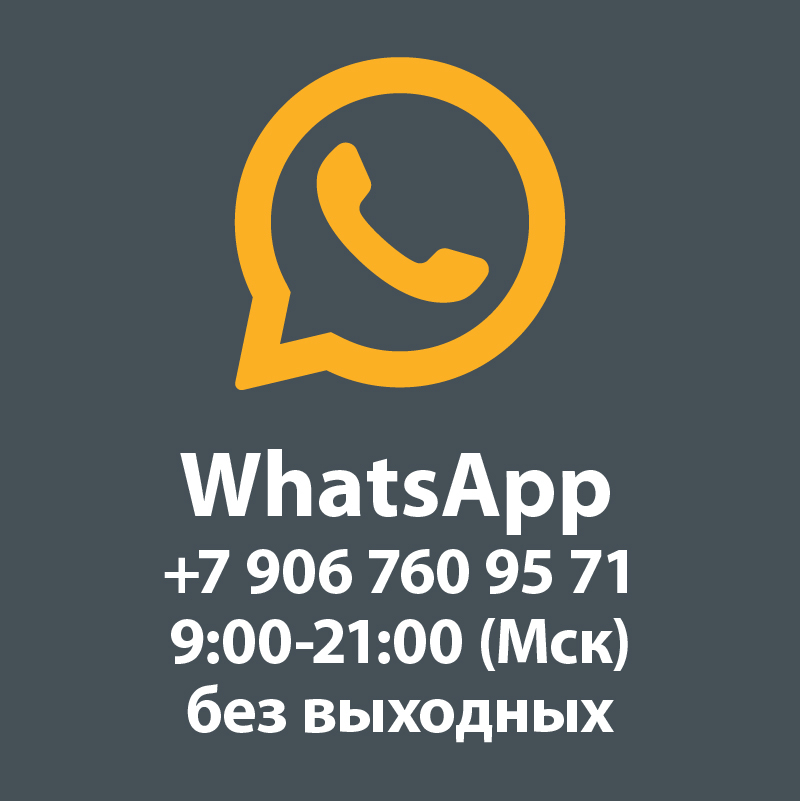Единорог теперь в WhatsApp!