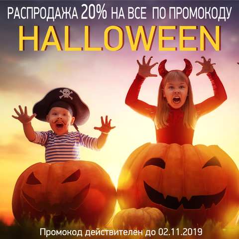🎃 Хэллоуинская распродажа - cкидки до 20% на всё!