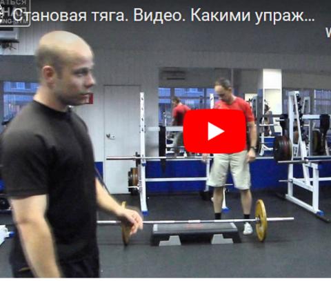Пауэрлифтинг. Видео-урок #20. Какими упражнениями можно улучшить срыв в становой тяге?