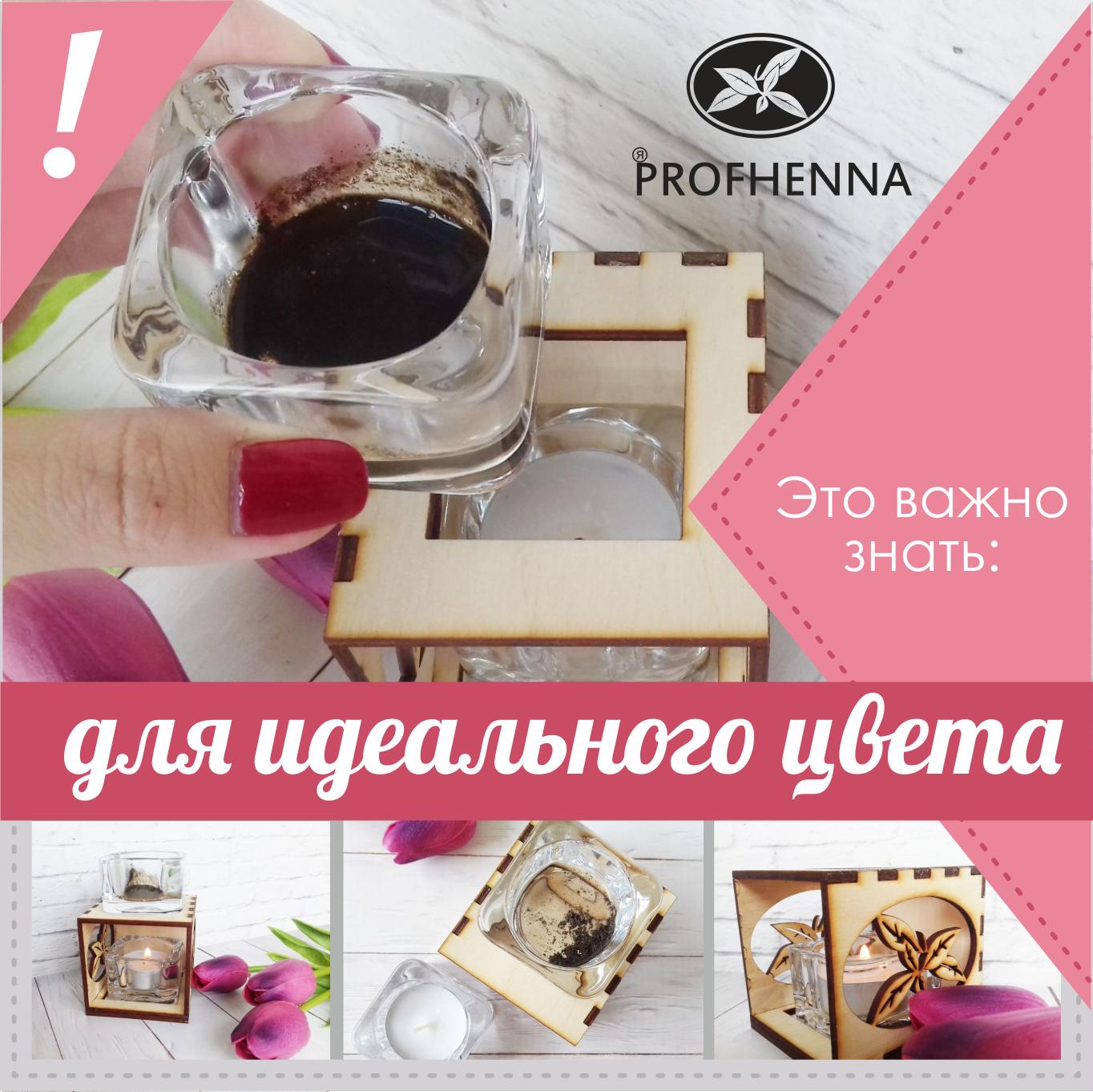 Заваривание хны Profhenna: что потребуется для получения идеального цвета?