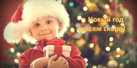 Подготовтесь к Новому году!