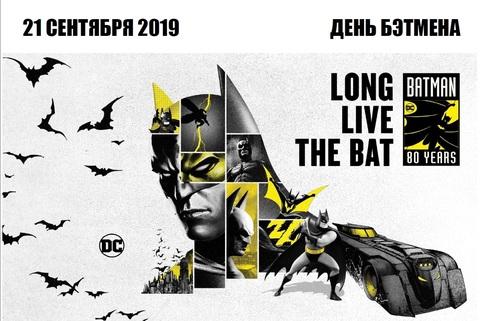 День Бэтмена 2019