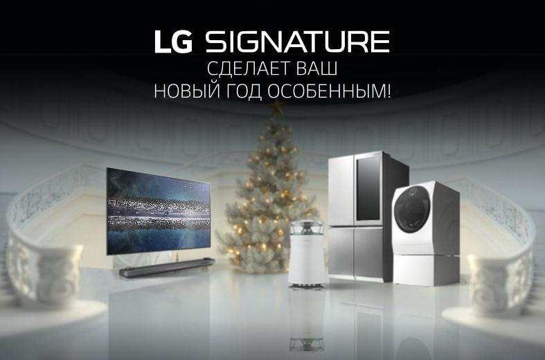 Купите любой продукт LG SIGNATURE и получите подарок