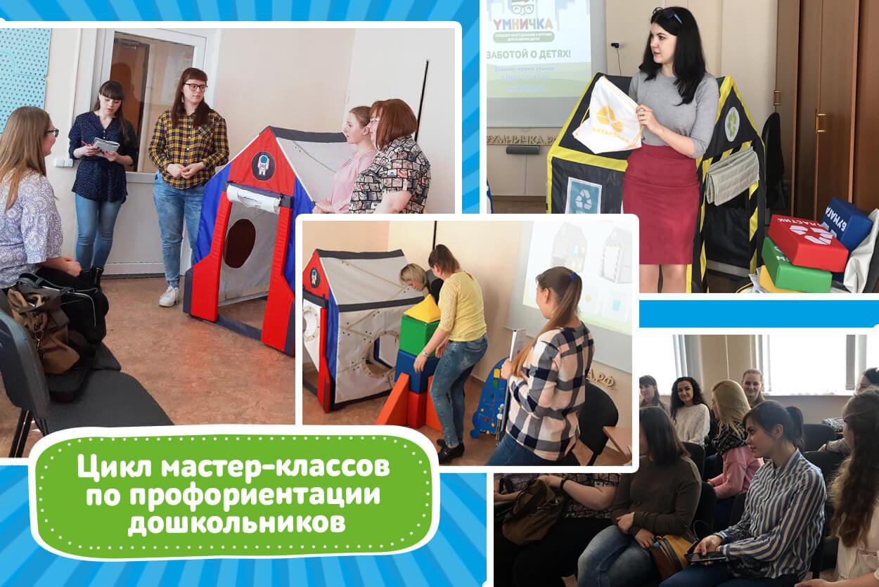 Ранняя профориентация дошкольников с оборудованием от «Умнички™»