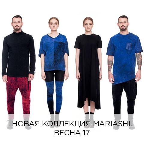 Новая коллекция Mariashi. Весна 17