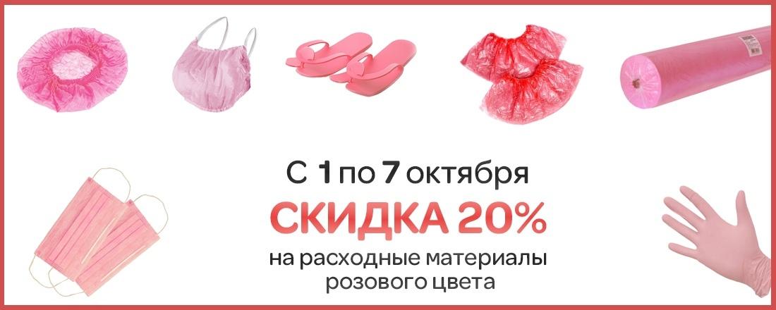 Скидка 20% на розовые одноразовые расходные материалы