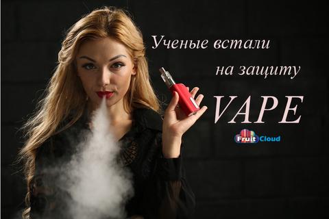 Ученые встали на защиту электронных сигарет.