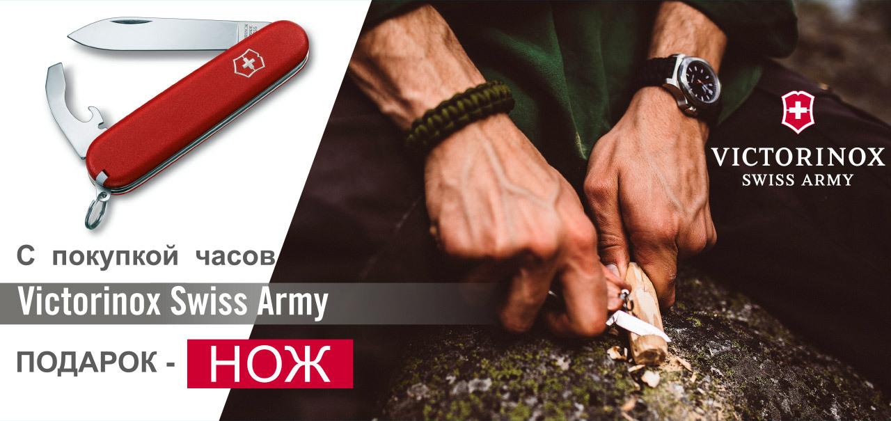Нож в подарок при покупке часов на сайте!
