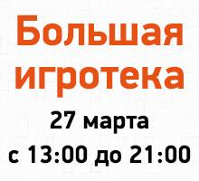 Большая игротека 27 марта с 13:00 до 21:00