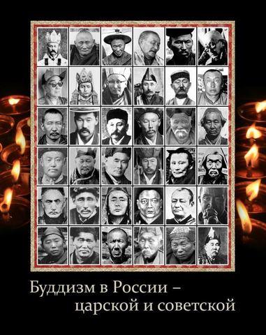 БУДДИЗМ В РОССИИ: царской и советской